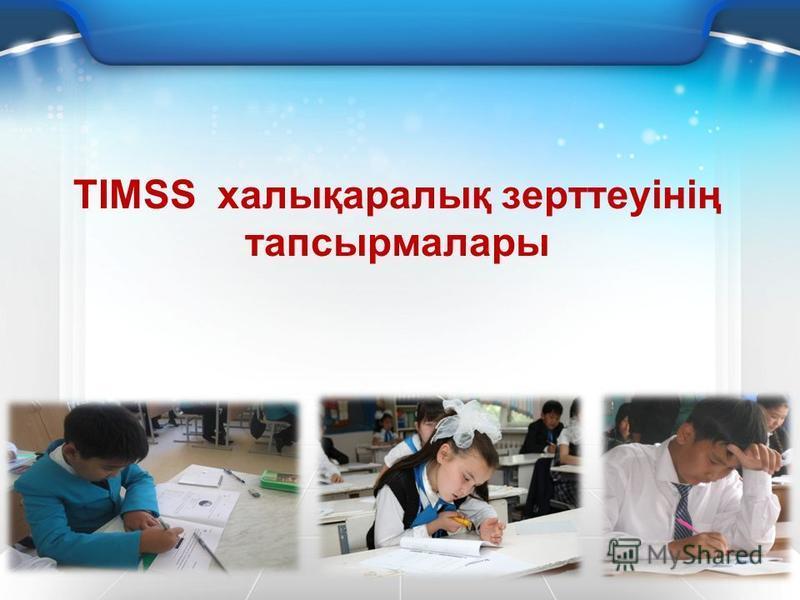 TIMSS халықаралық зерттеуінің тапсырмалары
