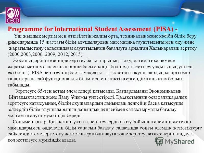 Programme for International Student Assessment (PISA) - Үш жылдық мерзім мен өткізілетін жалпы орта, техникалық және кәсіби білім беру ұйымдарында 15 жастағы білім алушылардың математика сауаттылығы мен оқу және жаратылыстану саласындағы сауаттылығын