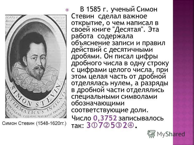 В 1585 г. ученый Симон Стевин сделал важное открытие, о чем написал в своей книге