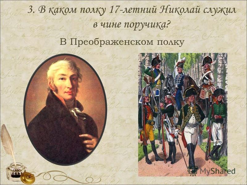 3. В каком полку 17-летний Николай служил в чине поручика? В Преображенском полку