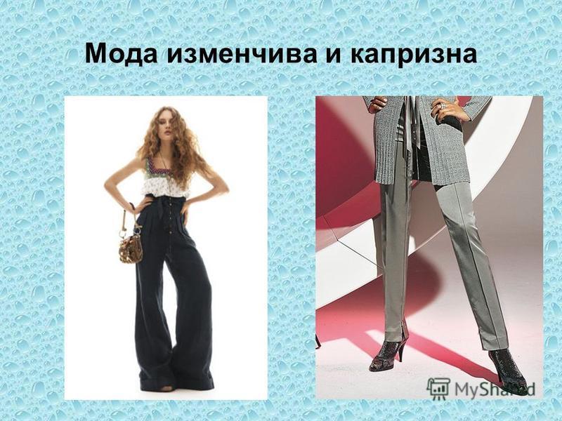 Мода изменчива и капризна
