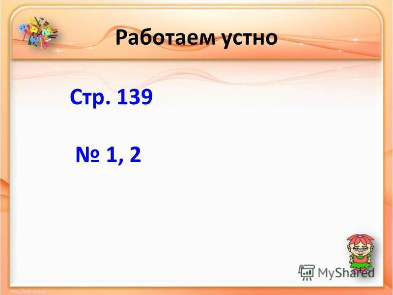 Работаем устно Стр. 139 1, 2