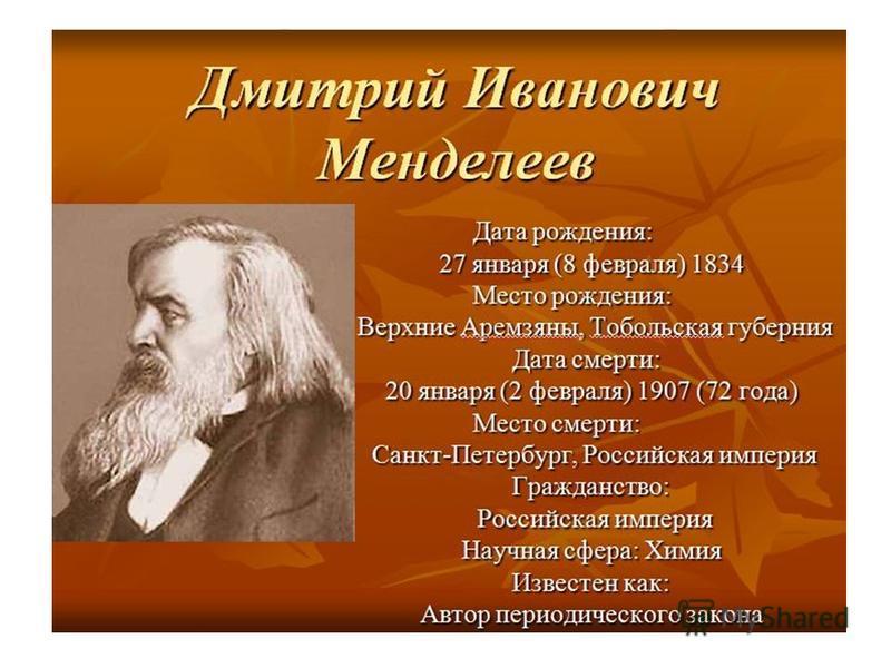 Периодтық жүйенің ашылуы (1834-1907ж) (1834-1907ж)