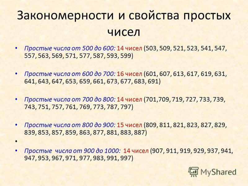 Закономерности и свойства простых чисел Простые числа от 500 до 600: 14 чисел (503, 509, 521, 523, 541, 547, 557, 563, 569, 571, 577, 587, 593, 599) Простые числа от 600 до 700: 16 чисел (601, 607, 613, 617, 619, 631, 641, 643, 647, 653, 659, 661, 67