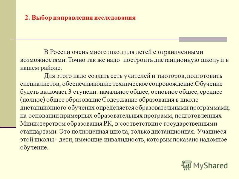 2. Выбор направления исследования В России очень много школ для детей с ограниченными возможностями. Точно так же надо построить дистанционную школу и в нашем районе. Для этого надо создать сеть учителей и тьюторов, подготовить специалистов, обеспечи