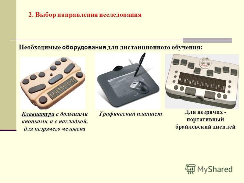 Необходимые оборудования для дистанционного обучения: Клавиатура с большими кнопками и с накладкой, для незрячего человека Графический планшет Для незрячих - портативный брайлевский дисплей