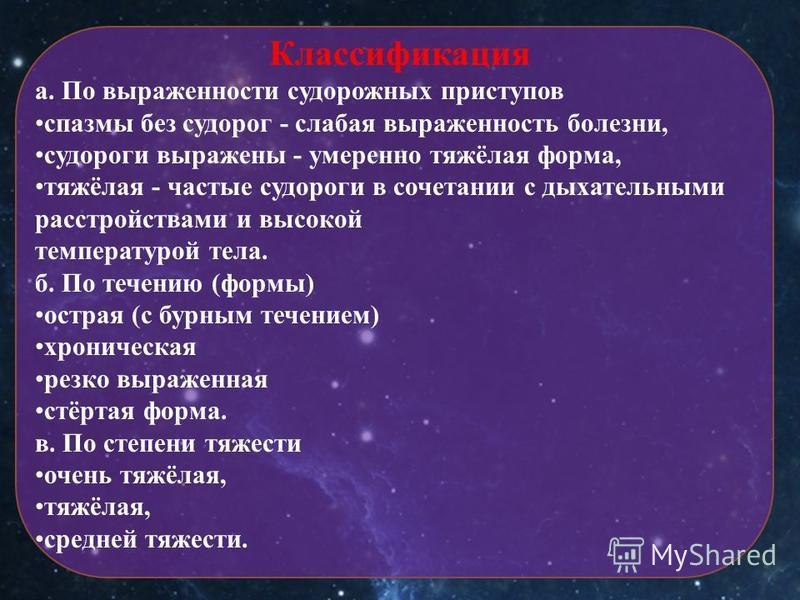 Тетанолизин