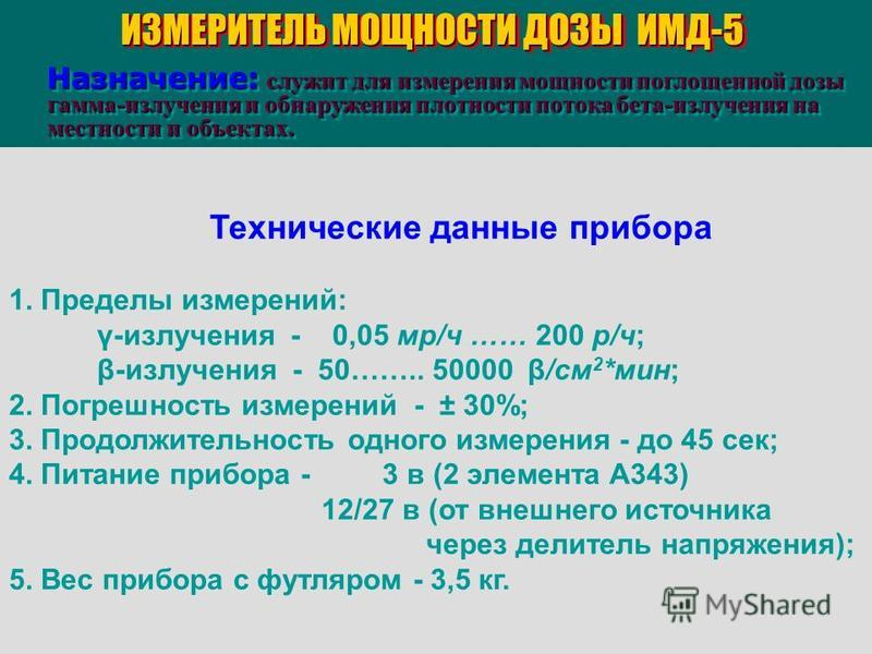 Радиометры - рентгенметры