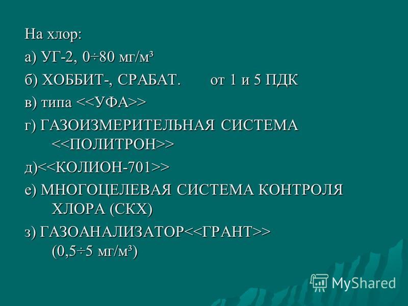 Газоанализаторы На аммиак: а) УГ-2, 0÷300 мг/м³ б) ХОББИТ-А, (20 мг/м³ б) ХОББИТ-А, (20 мг/м³ в) СИРЕНА, ГРАНТ в) СИРЕНА, ГРАНТ г) ГАЗОИЗМЕРИТЕЛЬНАЯ СИСТЕМА > г) ГАЗОИЗМЕРИТЕЛЬНАЯ СИСТЕМА > д) ГАЗООПРЕДЕЛИТЕЛЬ д) ГАЗООПРЕДЕЛИТЕЛЬ ХИМ. ПРОМЫШ. ВЫБРОСО