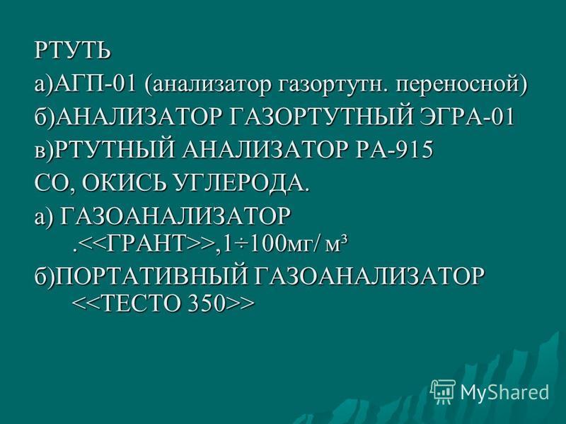 На хлор: а) УГ-2, 0÷80 мг/м³ б) ХОББИТ-, СРАБАТ. от 1 и 5 ПДК в) типа > г) ГАЗОИЗМЕРИТЕЛЬНАЯ СИСТЕМА > д)<<КОЛИОН-701>> е) МНОГОЦЕЛЕВАЯ СИСТЕМА КОНТРОЛЯ ХЛОРА (СКХ) з) ГАЗОАНАЛИЗАТОР > (0,5÷5 мг/м³)