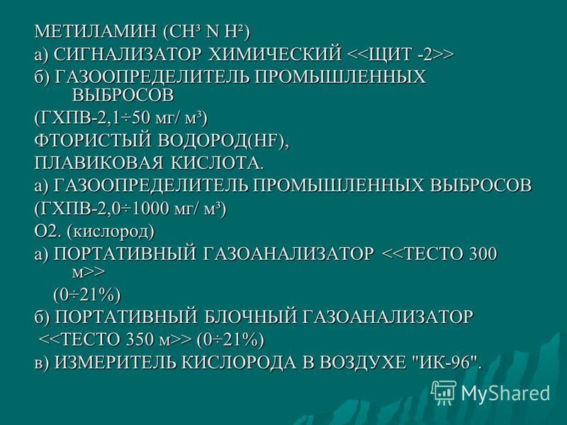 РТУТЬ а)АГП-01 (анализатор газортутн. переносной) б)АНАЛИЗАТОР ГАЗОРТУТНЫЙ ЭГРА-01 в)РТУТНЫЙ АНАЛИЗАТОР РА-915 СО, ОКИСЬ УГЛЕРОДА. а) ГАЗОАНАЛИЗАТОР. >,1÷100 мг/ м³ б)ПОРТАТИВНЫЙ ГАЗОАНАЛИЗАТОР >