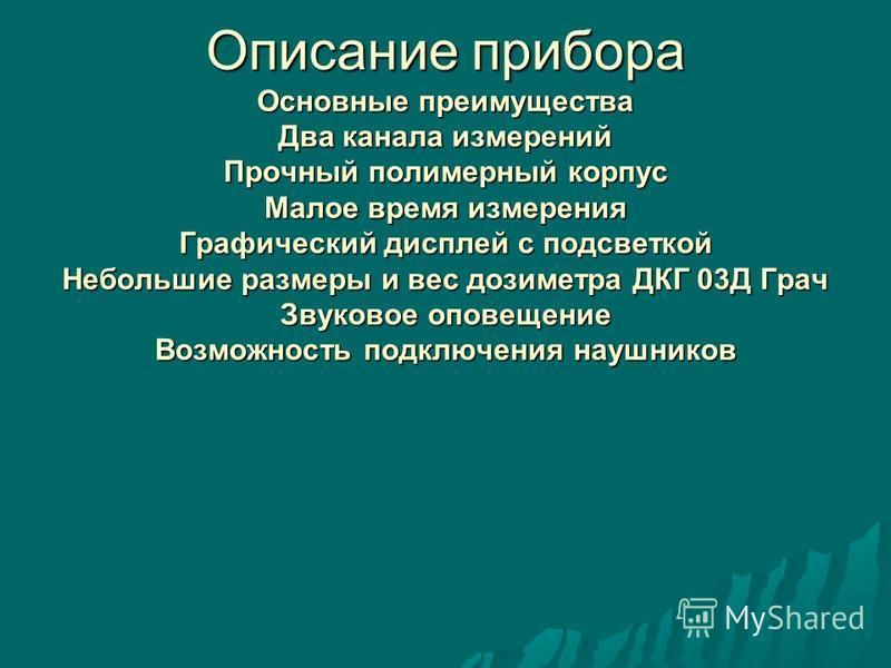 Дозиметра ДКГ 03Д Грач