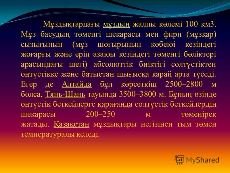Мұздықтардағы мұздың жалпы көлемі 100 км3. Мұз басудың төменгі шекарасы мен фирн (мұзқар) сызығының (мұз шоғырының көбеюі кезіндегі жоғарғы және еріп азаюы кезіндегі төменгі бөліктері арасындағы шегі) абсолюттік биіктігі солтүстіктен оңтүстікке және