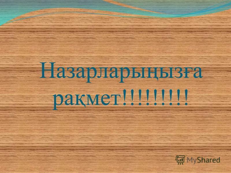 Назарларыңызға рақмет!!!!!!!!!