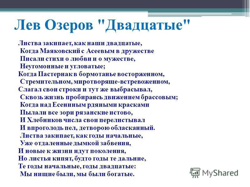 Лев Озеров