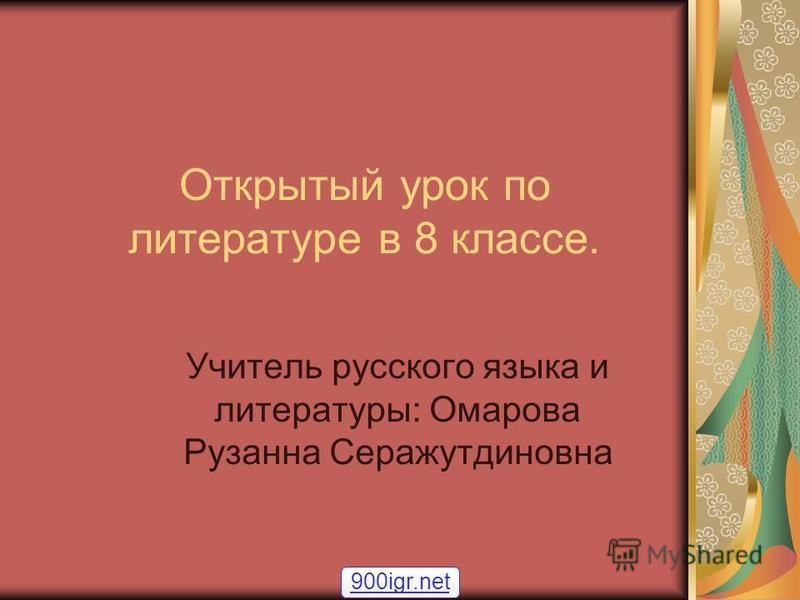 Открытый урок по литературе в 8 классе. Учитель русского языка и литературы: Омарова Рузанна Серажутдиновна 900igr.net