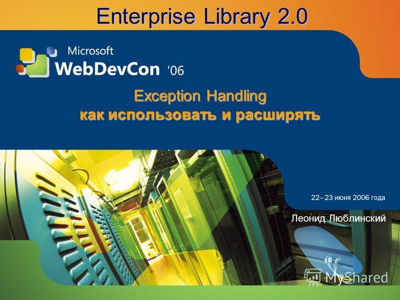 Exception Handling как использовать и расширять Леонид Люблинский Enterprise Library 2.0