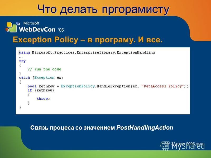 Что делать программисту Exception Policy – в программу. И все. Связь процесса со значением PostHandlingAction