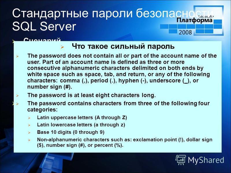 Стандартные пароли безопасности SQL Server Сценарий Встроенные (и сравнительно мало документированные) функции шифрования и проверки стандартных паролей безопасности в SQL Server не закрыты; pwdencrypt и pwdcompare могут быть использованы кем угодно.
