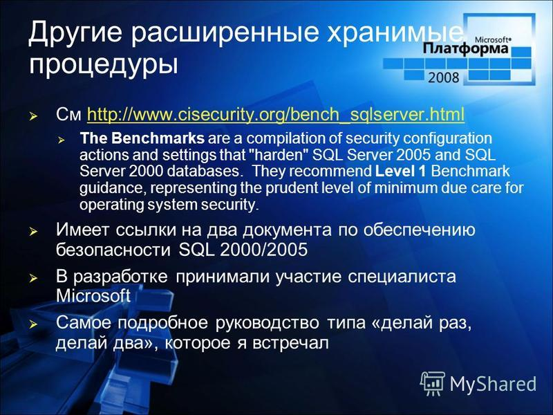 Другие расширенные хранимые процедуры См http://www.cisecurity.org/bench_sqlserver.htmlhttp://www.cisecurity.org/bench_sqlserver.html The Benchmarks are a compilation of security configuration actions and settings that