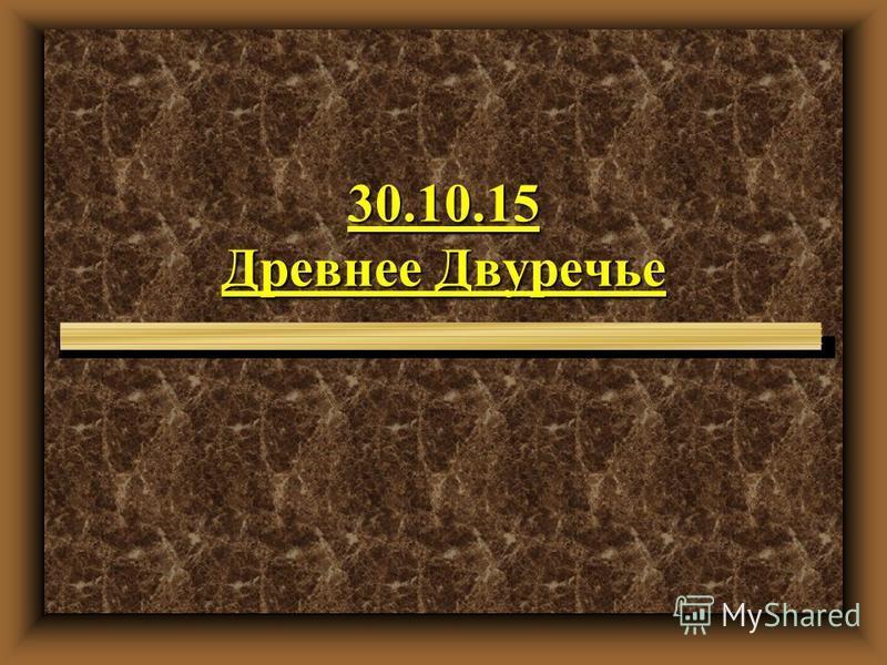 30.10.15 Древнее Двуречье