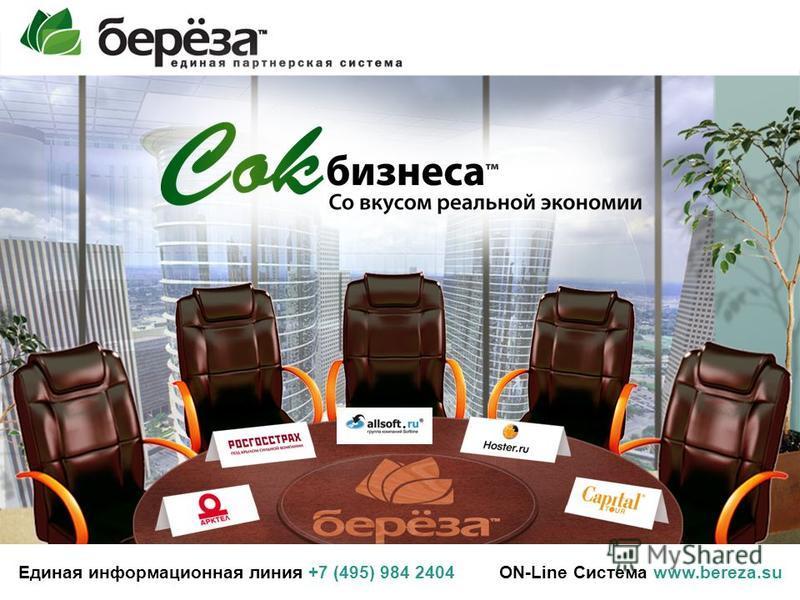 Единая информационная линия +7 (495) 984 2404 ON-Line Система www.bereza.su