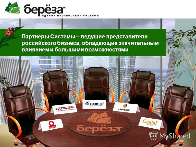 Партнеры Системы – ведущие представители российского бизнеса, обладающие значительным влиянием и большими возможностями