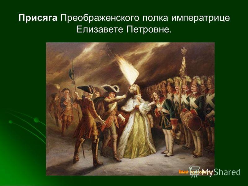Присяга Преображенского полка императрице Елизавете Петровне.
