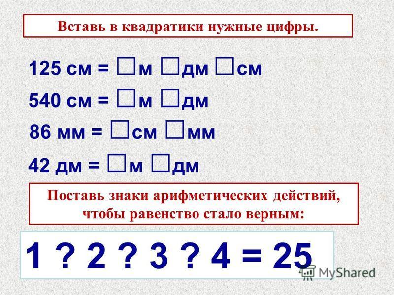 13 декабря. Классная работа. ДОМА: стр. 7 – УЧИТЬ ПРАВИЛО! стр.7 3 (б)- все 1 группа – с.8 6(а);7(1) в учебноооо.; с.5 7(а) 2 группа- с 8 6 (б);7(2) в учебноооо. ;8 У.С.
