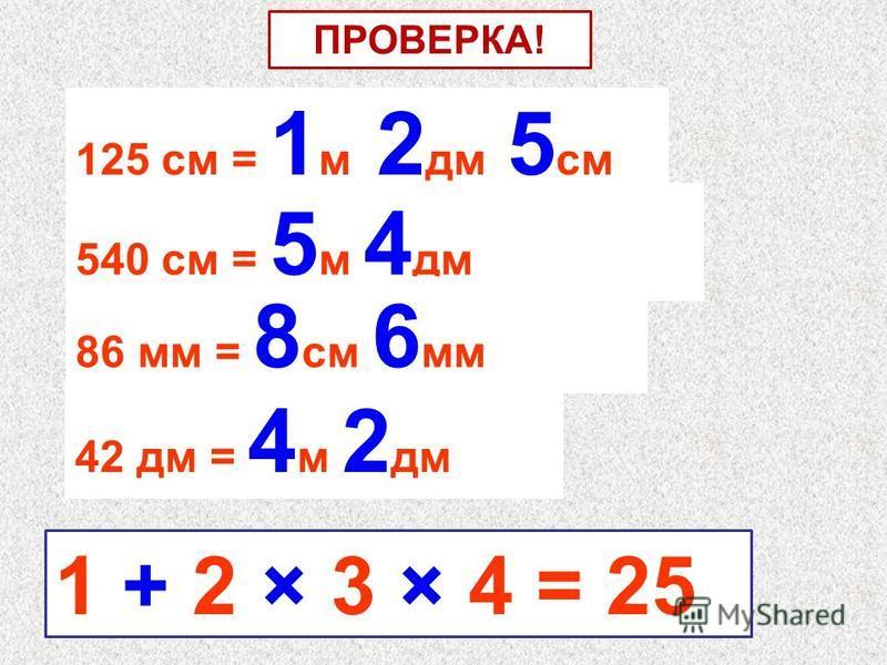 Вставь в квадратики нужные цифры. 125 см = м дм см 540 см = м дм 86 мм = см мм 42 дм = м дм Поставь знаки арифметических действий, чтобы равенство стало верным: 1 ? 2 ? 3 ? 4 = 25