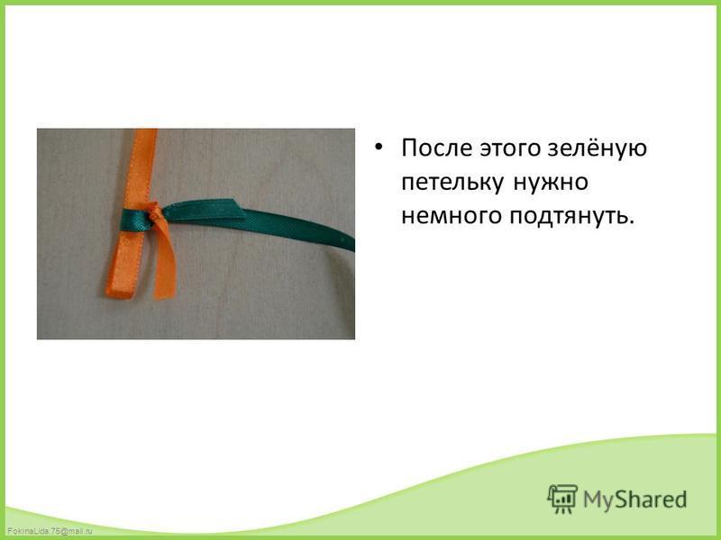 FokinaLida.75@mail.ru После этого зелёную петельку нужно немного подтянуть.
