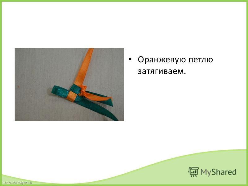 FokinaLida.75@mail.ru Оранжевую петлю затягиваем.