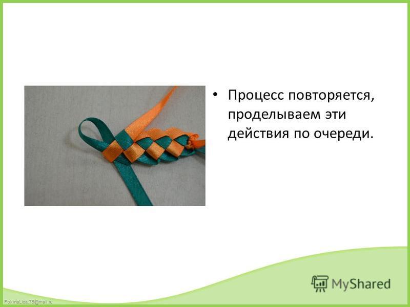 FokinaLida.75@mail.ru Процесс повторяется, проделываем эти действия по очереди.
