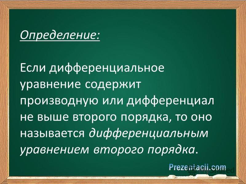 Определение: Если дифференциальное уравнение содержит производную или дифференциал не выше второго порядка, то оно называется дифференциальным уравнением второго порядка.