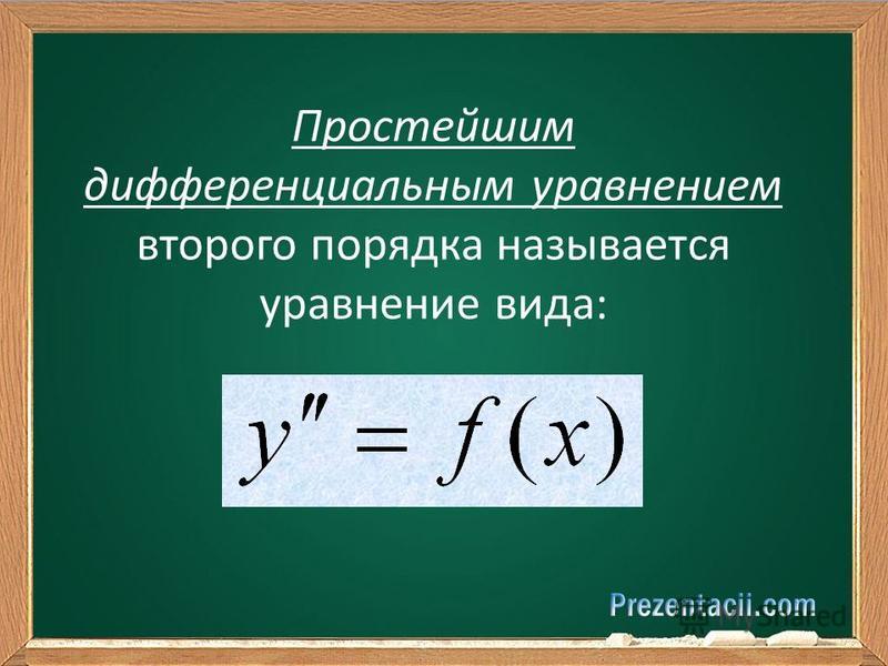Простейшим дифференциальным уравнением второго порядка называется уравнение вида: