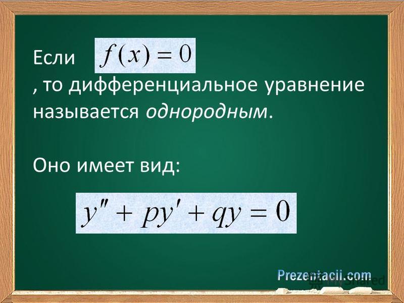 Если, то дифференциальное уравнение называется однородным. Оно имеет вид: