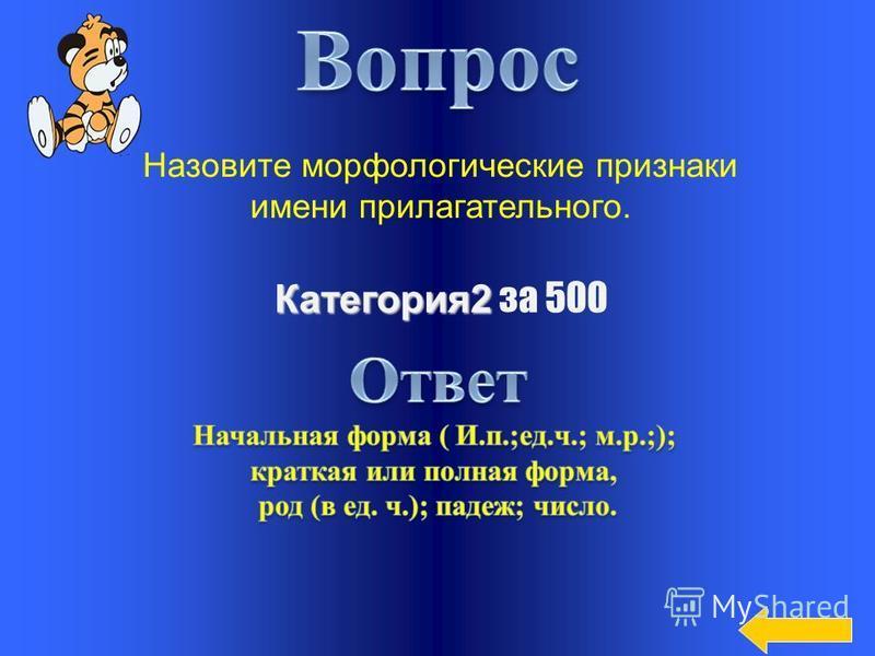 Категория 2 Категория 2 за 400 Синтаксическая роль имени прилагательного в предложении. в предложении.