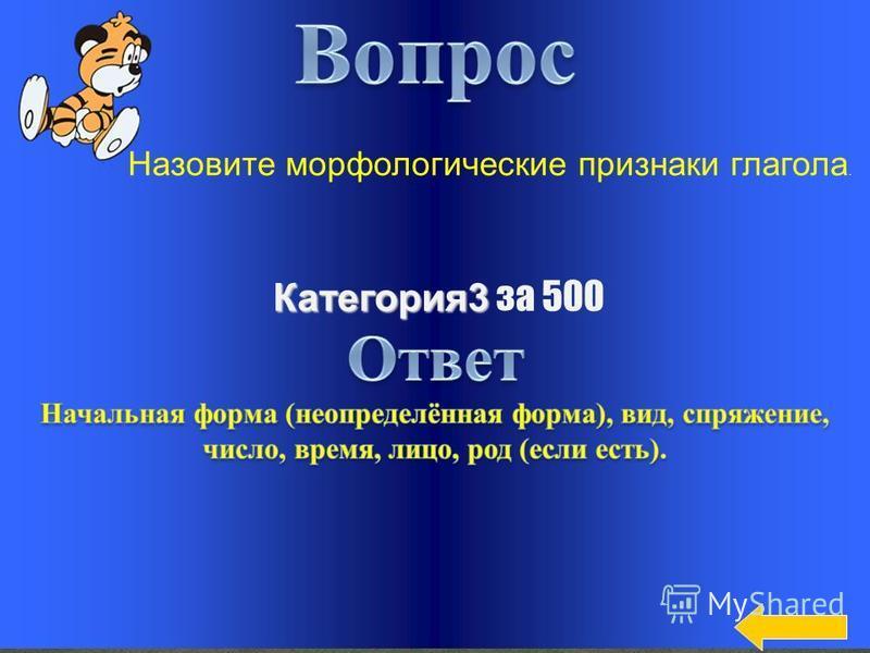 Категория 3 Категория 3 за 400 Синтаксическая роль глагола в предложении.