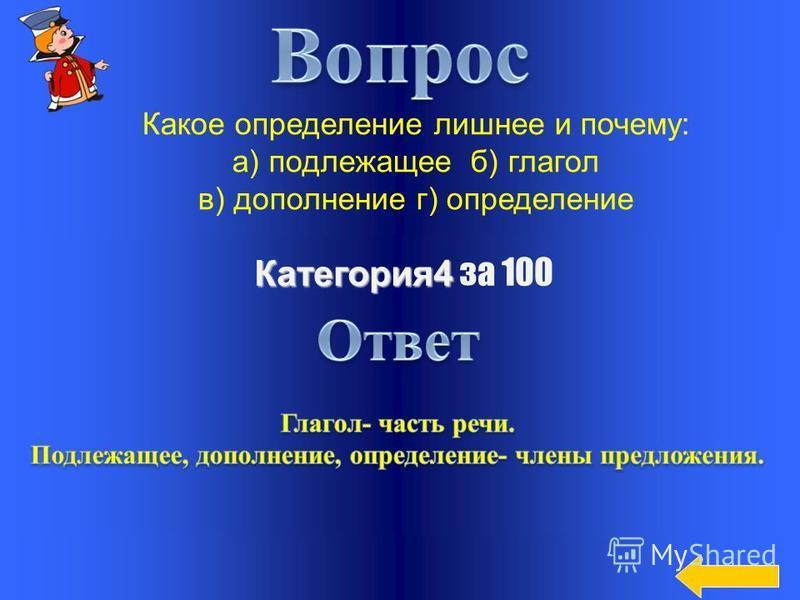 Категория 3 Категория 3 за 500 Назовите морфологические признаки глагола.