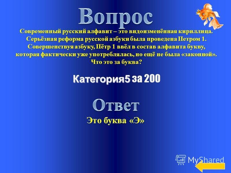 Категория 5 Категория 5 за 100 Кто был создателем первого славянского алфавита?