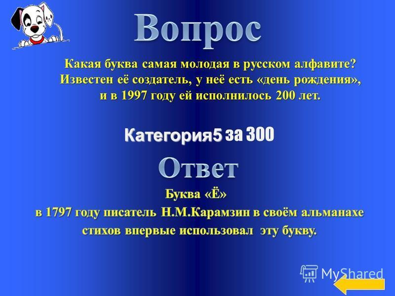 Категория 5 Категория 5 за 200 Современный русский алфавит – это видоизменённая кириллица. Серьёзная реформа русской азбуки была проведена Петром 1. Совершенствуя азбуку, Пётр 1 ввёл в состав алфавита букву, которая фактически уже употреблялась, но е
