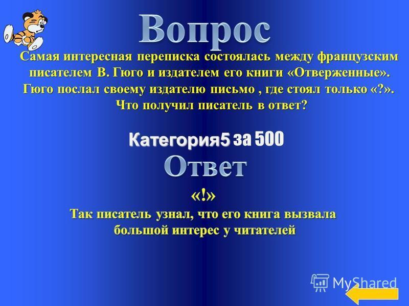 Категория 5 Категория 5 за 400 Кто составил «Толковый словарь живого великорусского языка»? живого великорусского языка»?