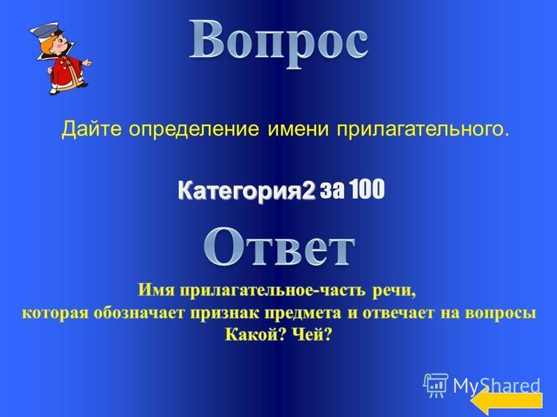 Категория 1 Категория 1 за 500 Назовите морфологические признаки имени существительного.
