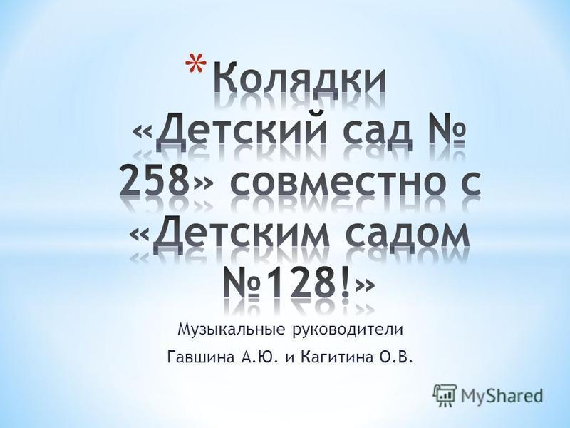Музыкальные руководители Гавшина А.Ю. и Кагитина О.В.