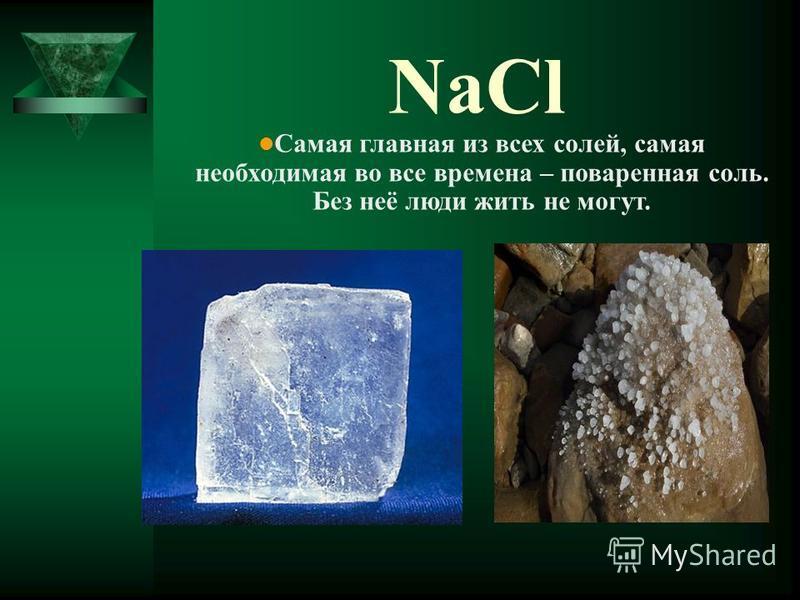 Главная соль В некоторых странах соль была денежной единицей. (Китай, Центральная Африка). Сольдо –итальянская мелкая монета- произошла от слова «соль».