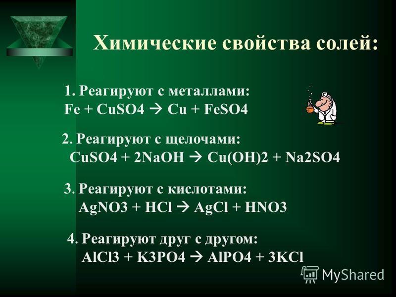 Выписать из списка следующих веществ соли: КCl HNO 3 FeSO 4 H 2 S CuCO 3 NaOH CaO