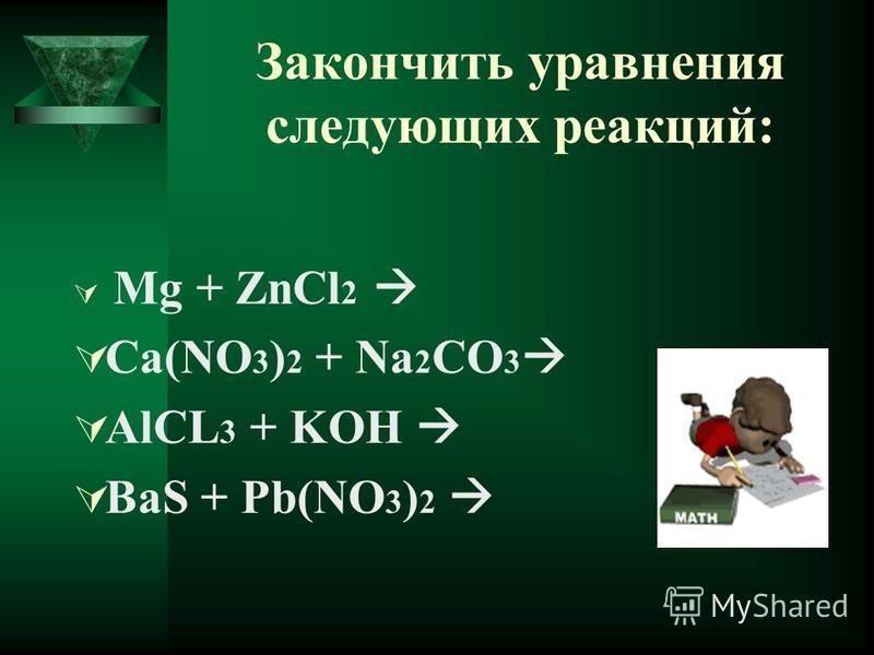 Составить формулы следующих солей: Силикат натрия Фосфат кальция Карбонат кальция Хлорид меди Нитрат калия