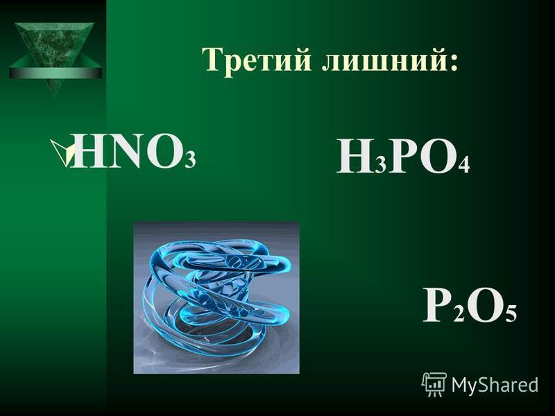 К какому классу относятся следующие вещества: HCL Al 2 O 3 Cu(OH) 2