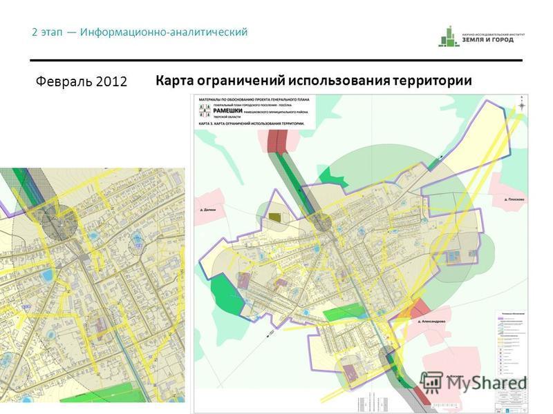 2 этап Информационно-аналитический Февраль 2012 Карта ограничений использования территории