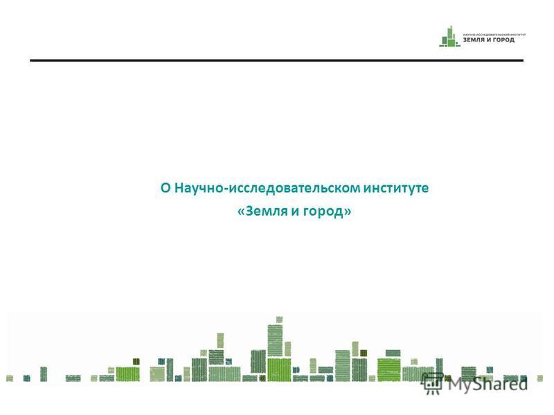 О Научно-исследовательском институте «Земля и город»